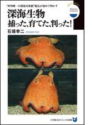 """深海生物 捕った、育てた、判った! """"世界唯一の深海水族館""""館長が初めて明かす(小学館101ビジュアル新書)(小学館新書)"""