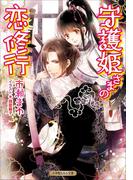 守護姫さまの恋修行(ルルル文庫)