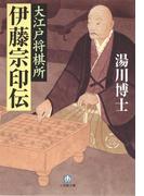 大江戸将棋所 伊藤宗印伝(小学館文庫)(小学館文庫)