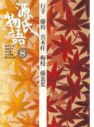 源氏物語 8 古典セレクション(古典セレクション)