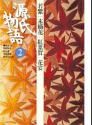 源氏物語 2 古典セレクション(古典セレクション)