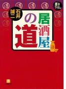 居酒屋の道(小学館文庫)(小学館文庫)