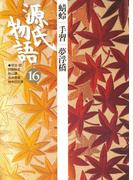 源氏物語 16 古典セレクション(古典セレクション)