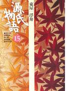源氏物語 15 古典セレクション(古典セレクション)