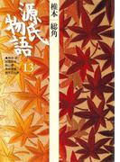 源氏物語 13 古典セレクション(古典セレクション)