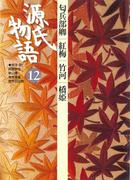 源氏物語 12 古典セレクション(古典セレクション)