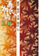 源氏物語 11 古典セレクション(古典セレクション)