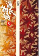 源氏物語 9 古典セレクション(古典セレクション)