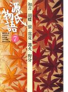 源氏物語 7 古典セレクション(古典セレクション)