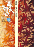 源氏物語 6 古典セレクション(古典セレクション)