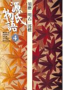 源氏物語 4 古典セレクション(古典セレクション)