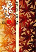 源氏物語 1 古典セレクション(古典セレクション)