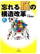 「忘れる脳」の構造改革(小学館文庫)(小学館文庫)