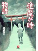 逢魔が時物語(小学館文庫)(小学館文庫)