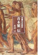 悲劇の洋画家 青木繁伝(小学館文庫)(小学館文庫)