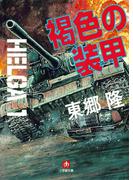 ヘルガ#1 褐色の装甲(小学館文庫)(小学館文庫)