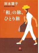 「和」の旅、ひとり旅(小学館文庫)(小学館文庫)