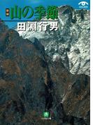 【新編】山の季節(小学館文庫)(小学館文庫)