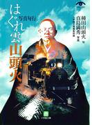 はぐれ雲山頭火(小学館文庫)(小学館文庫)