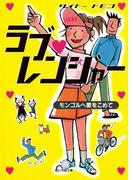 ラブ・レンジャー [モンゴルへ愛をこめて](小学館文庫)(小学館文庫)