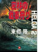 ヘルガ#2 密林の戦車狩り(小学館文庫)(小学館文庫)
