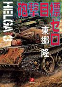 ヘルガ#3 砲撃目標ゼロ(小学館文庫)(小学館文庫)