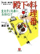 殿下の料理番 皇太子ご夫妻にお仕えして(小学館文庫)(小学館文庫)