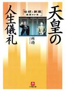 天皇の人生儀礼(小学館文庫)(小学館文庫)