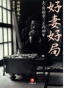好妻好局 夫・升田幸三との40年(小学館文庫)(小学館文庫)