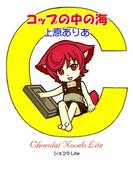 コップの中の海(ショコラLite)