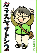 カラスヤサトシ(2)