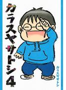 カラスヤサトシ(4)