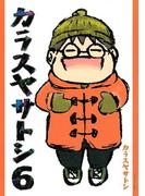カラスヤサトシ(6)