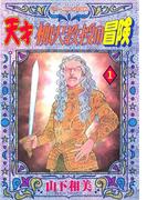 天才柳沢教授の冒険(1)