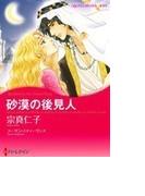 砂漠の後見人 (ハーレクインコミックス★キララ)(ハーレクインコミックス)