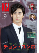 KEJ (コリア エンタテインメント ジャーナル) 2014年9月号