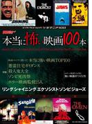 シネマニア100 本当に怖い映画100本(エンターブレインムック)