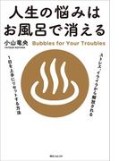 人生の悩みはお風呂で消える(角川フォレスタ)