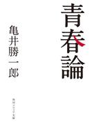 青春論(角川ソフィア文庫)