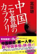 中国ニセ食品のカラクリ(角川学芸出版単行本)