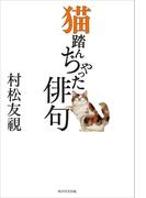猫踏んぢゃった俳句(角川学芸出版単行本)