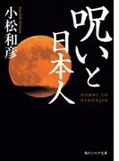 呪いと日本人(角川ソフィア文庫)