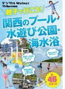 関西ファミリーウォーカー特別編集 親子で行こう! 関西のプール・水遊び公園・海水浴(デジタルWalker)