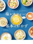 【期間限定価格】かんたん おいしい カラダにいい 塩レモンでつくる基本のおかず(角川SSC)