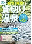 九州の貸切り温泉(デジタルWalker)