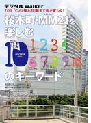 桜木町・MM21を楽しむ10のキーワード 地元誌厳選157遊び(デジタルWalker)