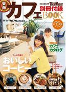 東海カフェBOOK(デジタルWalker)