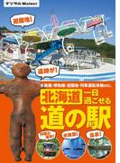 北海道 一日過ごせる道の駅(デジタルWalker)