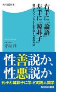 右手に「論語」左手に「韓非子」 現代をバランスよく生き抜くための方法(角川SSC新書)