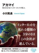 アカマイ 知られざるインターネットの巨人(角川EPUB選書)